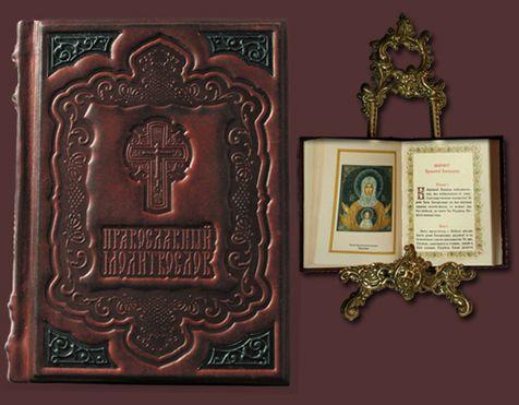 Православный Молитвослов 448 стр