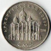 5 рублей. 1991 год. Архангельский собор в Москве.
