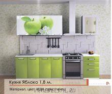 Кухня  МДФ  1,8 м