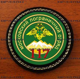 Шеврон 117 Московский ПОГО