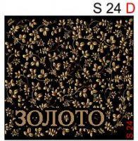 Слайдер-дизайн S 24(водные наклейки) золото