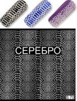 Слайдер-дизайн S 70 (водные наклейки) серебро
