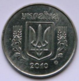 5 копеек (5 копійок) Украина 2010