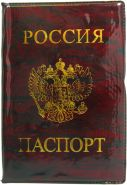 Обложка на документы. арт. RA-017
