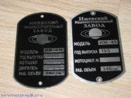 Табличка ИЖ-49