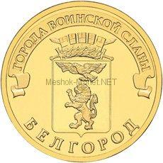 10 рублей 2011 год ГВС Белгород