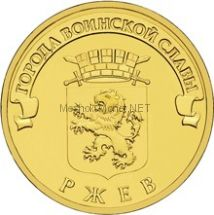 10 рублей 2011 год ГВС Ржев