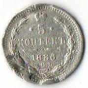 5 копеек. 1886 год. С.П.Б. (А.Г.) Серебро.