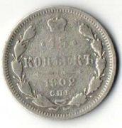 15 копеек. 1902 год. С.П.Б. (А.Р.).  Серебро.
