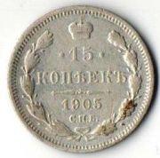 15 копеек. 1905год. С.П.Б. (А.Р.) Серебро.