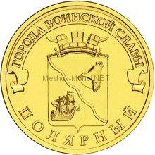 10 рублей 2012 год ГВС Полярный