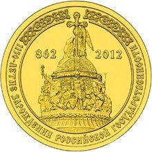 10 рублей 2012 год 1150-летие зарождения российской государственности