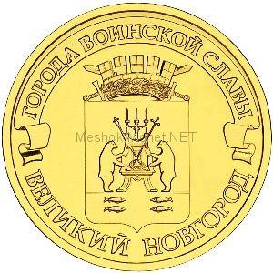 10 рублей 2012 год ГВС Великий Новгород