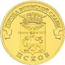 10 рублей 2013 год ГВС Псков