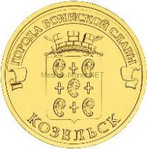 10 рублей 2013 год ГВС Козельск