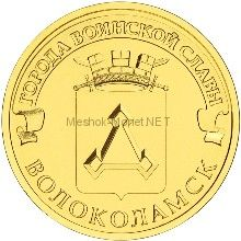 10 рублей 2013 год ГВС Волоколамск