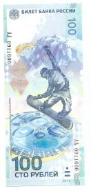 Банкнота 100 рублей 2014 год Олимпиада в Сочи серия  аа