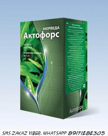 Чайный напиток Актофорс - нормализует работу печени