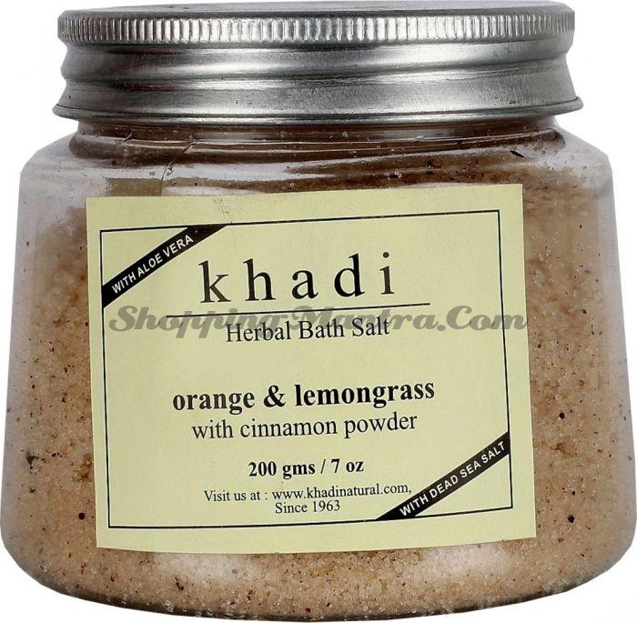 Соль для ванны Апельсин&Лимонная трава с алое вера и корицей (Khadi Orange Lemongrass Bath Salt)