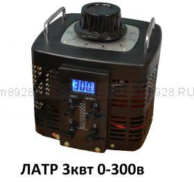 ЛАТР 0-300в 5квт