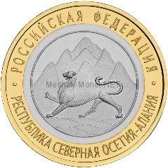 10 рублей 2013 год. Северная Осетия-Алания, магнитная