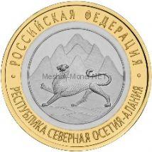 10 рублей 2013 год. Республика Северная Осетия-Алания