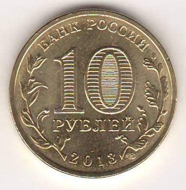 10 рублей 2013 г. Псков