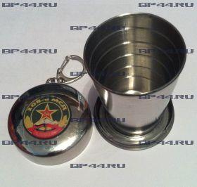 "Стакан складной 108 гв.МСД ""Баграм"""