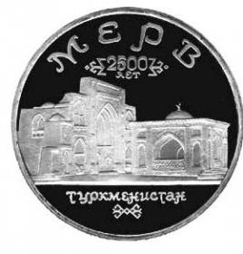 Древний Мерв 5 рублей Россия 1993 год  Proof