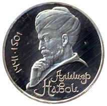 550 лет со дня рождения Алишера Навои   1 рубль СССР 1991 ПРУФ