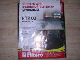 Фильтр FTR 02 угольный для вытяжек (Filtero)