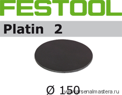 Материал шлифовальный FESTOOL  Platin II S 400, комплект  из 15 шт. STF-D150/0-S400-PLF/15 492368