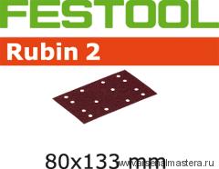 Материал шлифовальный FESTOOL  Rubin II P 40, комплект  из 10 шт. STF 80X133 P 40 RU2/10 499054