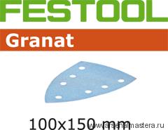 АКЦИЯ 2021 ! Материал шлифовальный FESTOOL Granat P100, комплект из 100 шт. STF DELTA/7 P100 GR/100 499630