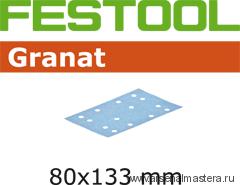 Материал шлифовальный FESTOOL  Granat P 80 STF 80x133 P80 GR 50X. Тестовый набор 5 шт