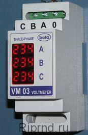 Вольтметр 3х-фазный VM-03 Beta