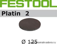 Материал шлифовальный FESTOOL  Platin II S 4000, комплект  из 15 шт. STF-D125/0-S4000-PLF/15 492377