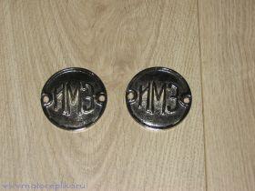 Эмблемы ИМЗ никелированные некрашенные