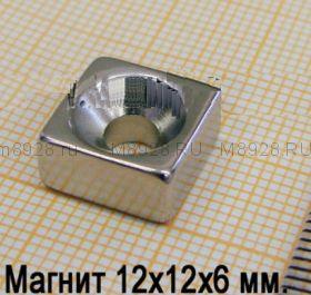 Магнит 12x12x6хd9,6мм N33