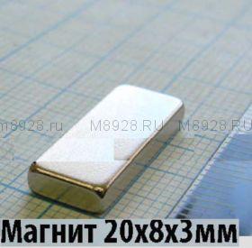 Магнит 20x8x3мм N33
