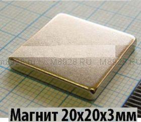 Магнит 20x20x3мм N33