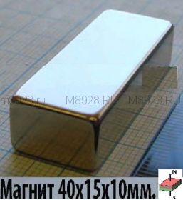 Магнит 40x15x10мм N45