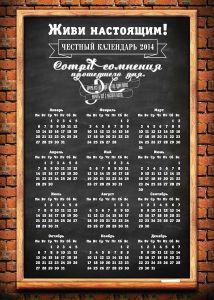 "Тубус ""Честный календарь"""