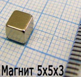 Магнит N42 5x5x3мм