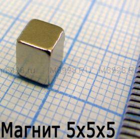 Магнит N33 5x5x5мм