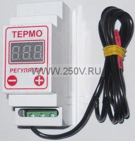 Терморегулятор   цифровой ЦТРД 2- 2х режимный