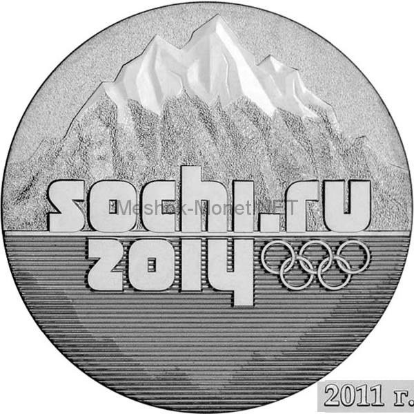 25 рублей 2011 Сочи 2014 Горы
