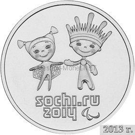 25 рублей 2013 Сочи 2014 Лучик и Снежинка