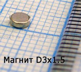 Магнит 3x1.5 мм N33