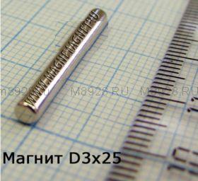 Магнит 3x25 мм N33